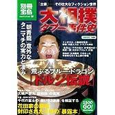 大相撲タブー事件史 (別冊宝島 1509 ノンフィクション)