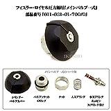 フィスラー ロイヤル圧力鍋専用部品 メインバルブ一式 11-631-01-700