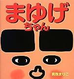 まゆげちゃん (講談社の創作絵本)