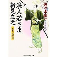 浪人若さま新見左近―人斬り純情剣 (コスミック・時代文庫)