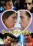 グローイング・アップ2 ゴーイング・ステディ[DVD]