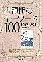 占領期のキーワード100: 1945-1952