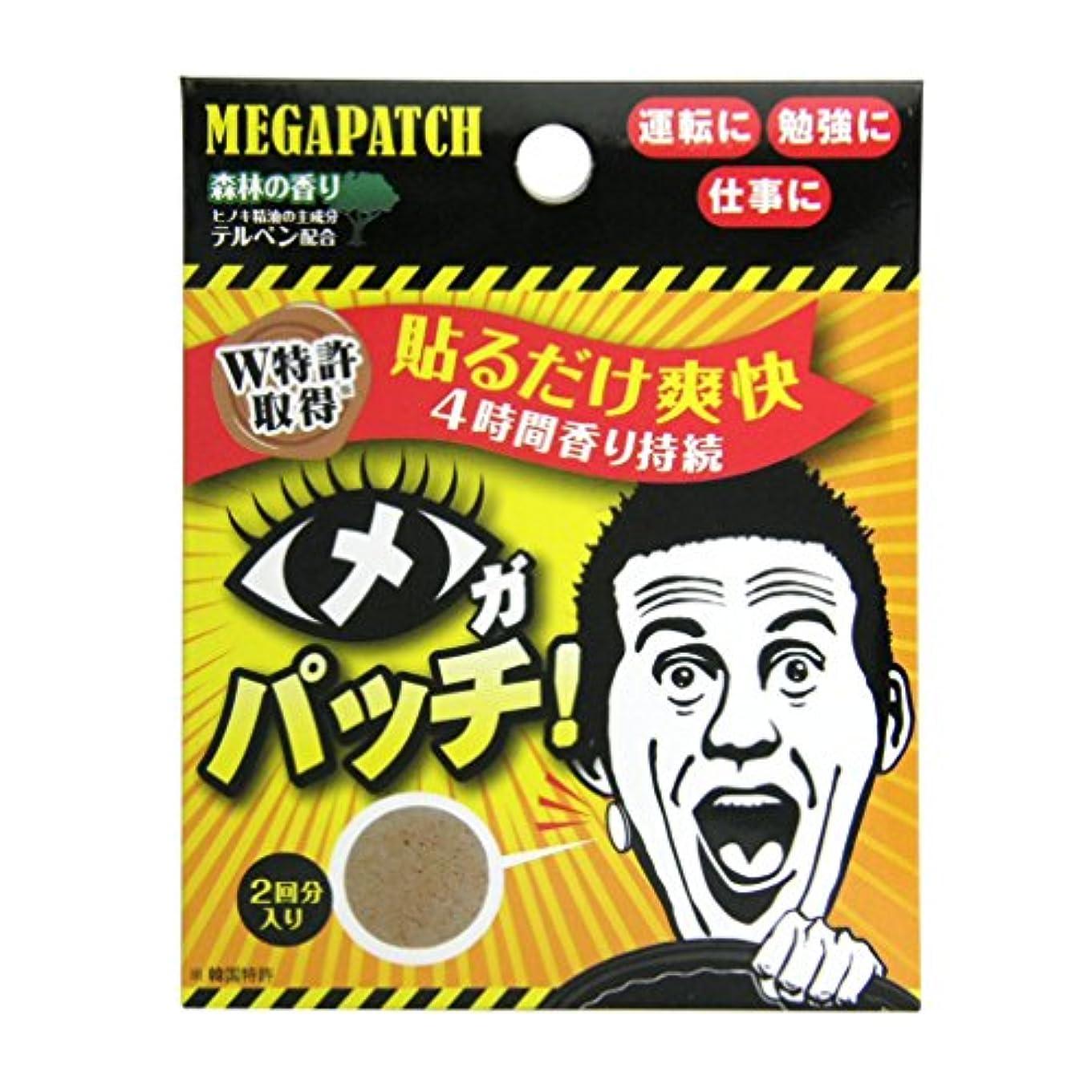独立して翻訳する探偵メガパッチ 2枚セット
