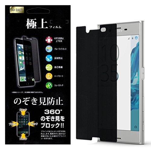 覗き見防止 360度 上下左右 のぞき見防止 保護フィルム iphone用 ブルーライトカット 30日保証 日本製 agrado (Xperia XZ/XZS)