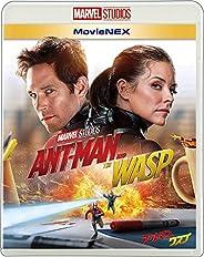 アントマン&ワスプ MovieNEX [ブルーレイ+DVD+デジタルコピー+MovieNEXワールド] [Blu-