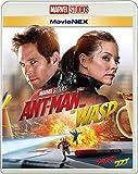 アントマン&ワスプ MovieNEX[Blu-ray/ブルーレイ]