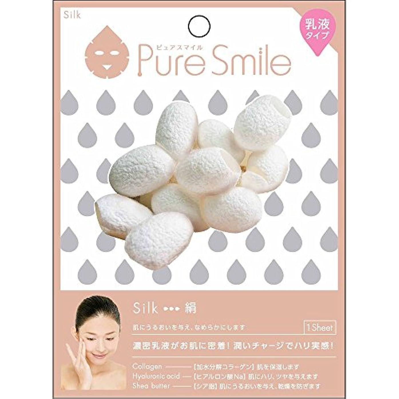 発掘するある誤ってPure Smile(ピュアスマイル) 乳液エッセンスマスク 1 枚 絹