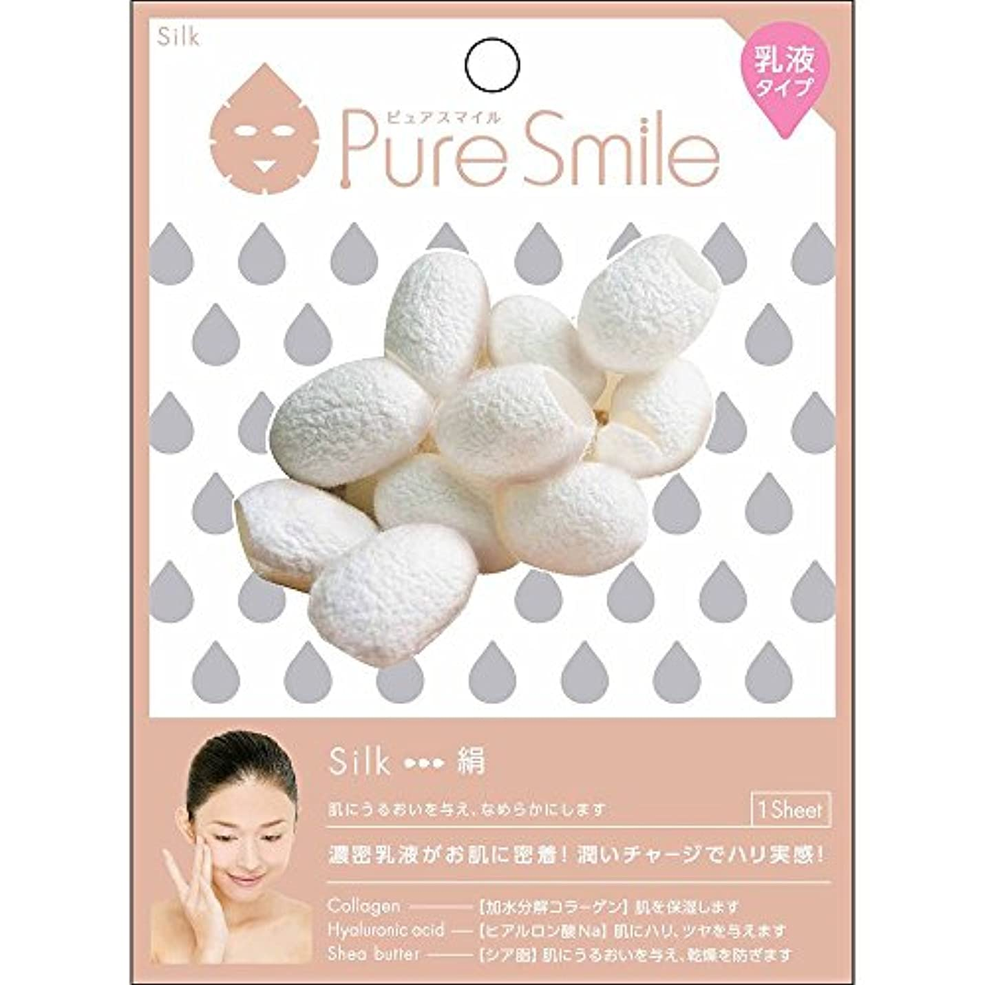 出発する手を差し伸べるノーブルPure Smile(ピュアスマイル) 乳液エッセンスマスク 1 枚 絹