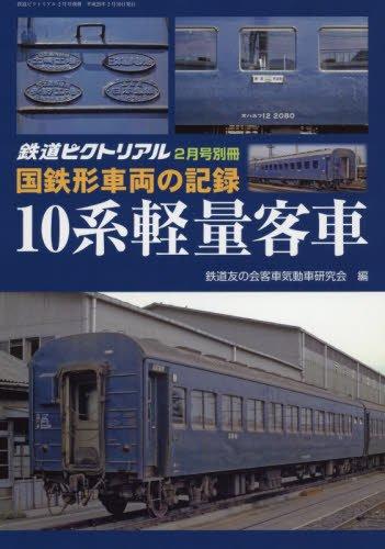 国鉄形車両の記録 10系軽量客車 2017年 02 月号 [雑誌]: 鉄道ピクトリアル 別冊の詳細を見る