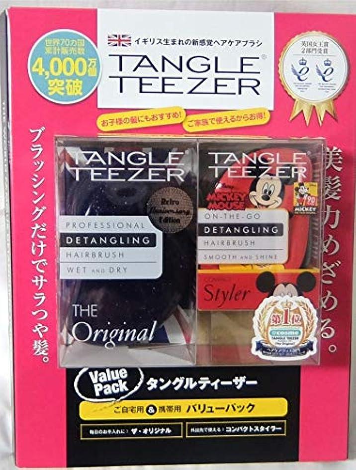 スカート尽きる緊急TANGLE TEEZER タングルティーザー 自宅用&携帯用 バリューパック スターリースターリーナイト&ミッキーマウス/レッド