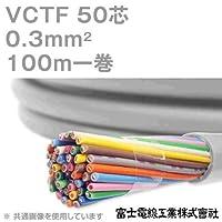 富士電線工業 VCTF 0.3sq×50芯 ビニルキャブタイヤコード (丸型ケーブル) (0.3mm 50C 50心) 100m 1巻 NN