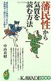 藩民性から気質を読む方法 (KAWADE夢新書)
