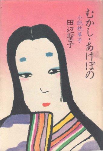 むかし・あけぼの―小説枕草子 (1983年)の詳細を見る