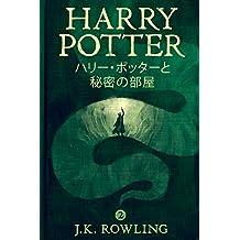 ハリー・ポッターと秘密の部屋 - Harry Potter and the Chamber of Secrets ハリー・ポッターシリーズ