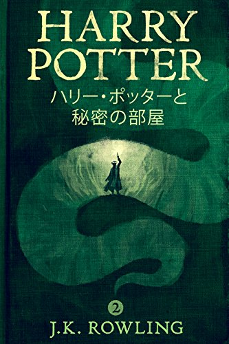 ハリー・ポッターと秘密の部屋 - Harry Potter and the Chamber of Secrets