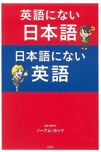英語にない日本語 日本語にない英語の詳細を見る