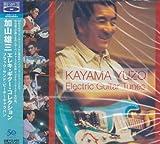ブラック・サンド・ビーチ~キャラバン 加山雄三 エレキ・ギター・コレクションを試聴する