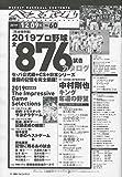週刊ベースボール 2019年 12/9 号 特集:[完全保存版]2019プロ野球全876試合カタログ 画像