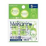 コクヨ リング型紙めくり メクリン Sサイズ 5個入 透明グリーン メク-20TG