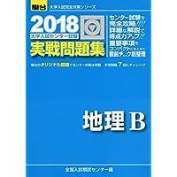大学入試センター試験実戦問題集地理B 2018 (大学入試完全対策シリーズ)