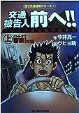 交通被告人前へ!! / 今井 亮一 のシリーズ情報を見る