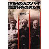 世紀の大スパイ・陰謀好きの男たち