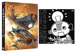 【Amazon.co.jp限定】 宇宙戦艦ヤマト2202 愛の戦士たち 2 (福井晴敏(シリーズ構成・脚本)書き下ろしドラマCD付) [Blu-ray]