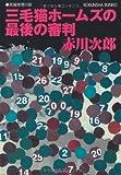 三毛猫ホームズの最後の審判 (光文社文庫)