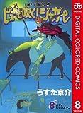 ピューと吹く!ジャガー カラー版 8 (ジャンプコミックスDIGITAL)