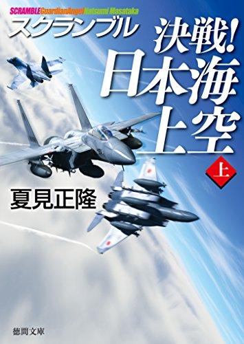 スクランブル 決戦! 日本海上空(上) (徳間文庫)
