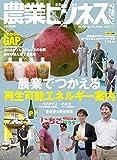 """イカロス出版 農業ビジネスマガジン vol.11 (""""強い農業"""