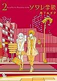 ソワレ学級(2)【電子限定特典ペーパー付き】 (RYU COMICS)