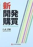 日本資材管理協会 八木 君敏 新開発購買の画像