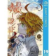 約束のネバーランド 19 (ジャンプコミックスDIGITAL)