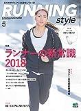 Running Style (ランニング・スタイル) 2018年 5月号 [雑誌]