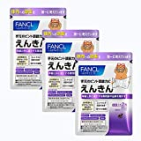 ファンケル(FANCL) えんきん [機能性表示食品] 90日分 徳用3袋セット