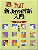 改訂 新Java言語入門 シニア編 (Java言語実用マスターシリーズ)