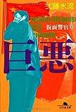 巨悪 仮面警官VI (幻冬舎文庫)