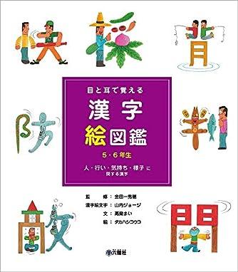 人・行い・気持ち・様子に関する漢字 (目と耳で覚える漢字絵図鑑 5・6年生)