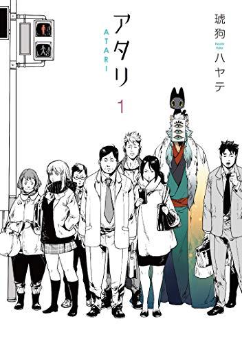 アタリ 1 (芳文社コミックス)の詳細を見る