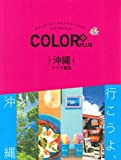 COLOR +(カラープラス) 沖縄 ケラマ諸島 (COLOR PLUS)