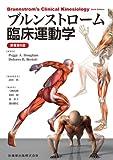 ブルンストローム臨床運動学 原著第6版