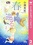 春巡る 2 (マーガレットコミックスDIGITAL)