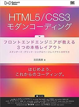 [吉田真麻]のHTML5/CSS3モダンコーディング フロントエンドエンジニアが教える3つの本格レイアウト スタンダード・グリッド・シングルページレイアウトの作り方