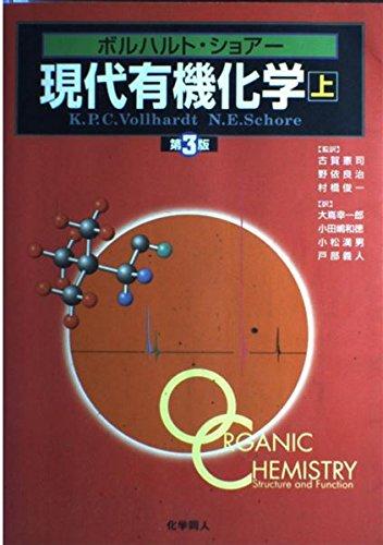 ボルハルト・ショアー現代有機化学〈上〉の詳細を見る