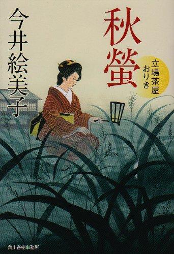 秋螢―立場茶屋おりき (時代小説文庫)の詳細を見る