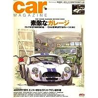 car MAGAZINE (カーマガジン) 2009年 03月号 [雑誌]