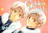 Golden child (ゴールデン・チャイルド) (1) ─ 鬼外カルテ (2) (ウィングス・コミックス)