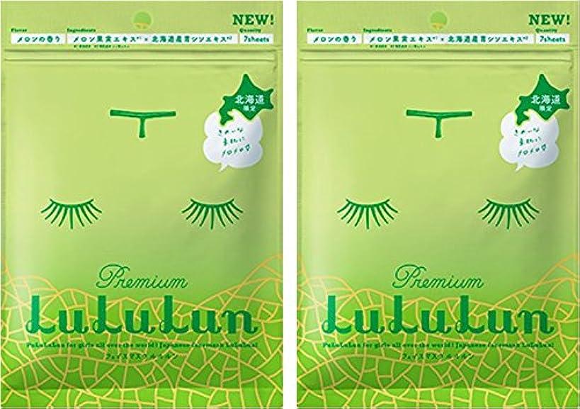 因子研磨剤粒子【7シート×2パック】北海道のプレミアムルルルン(メロンの香り )
