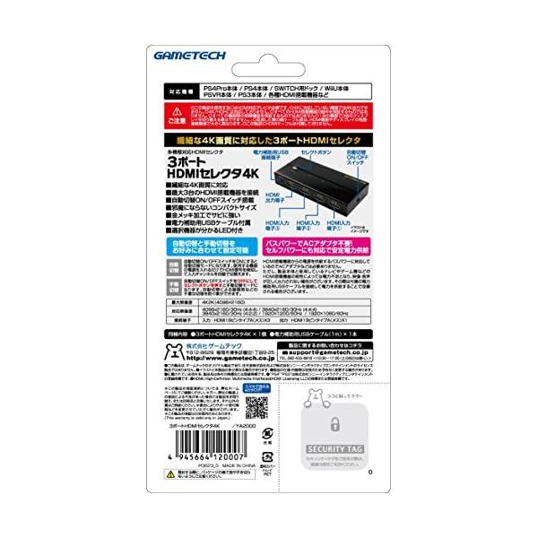 多機種対応HDMIセレクタ『3ポートHDMIセ...の紹介画像2